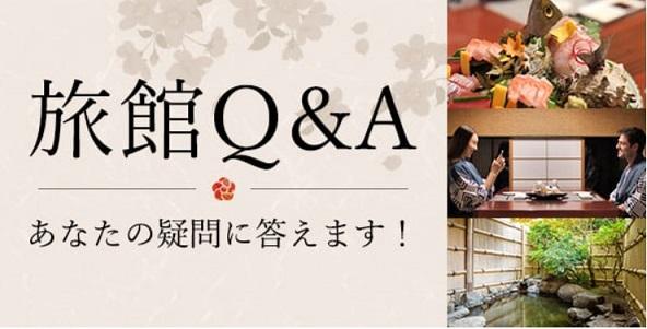 旅館Q&A