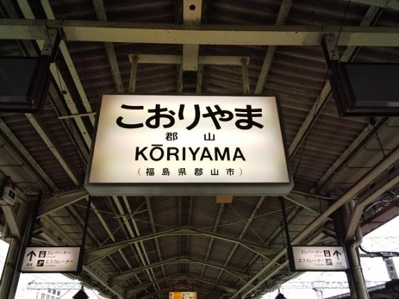 koriyamaeki1